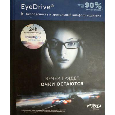 Линзы для водителей Jzo Eye Drive - инновационные (Польша) для вечернего и ночного времени